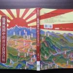 【アジアの本】太陽帝国 最後のワンピース